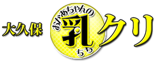 오오쿠보의 어머니 가슴 클리닉 ロゴ